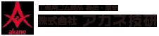 株式会社アカネ技研
